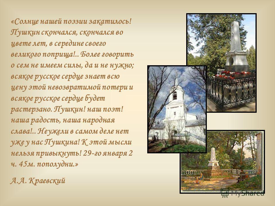 27 января вечером на Черной речке, на окраине Петербурга, состоялась дуэль.