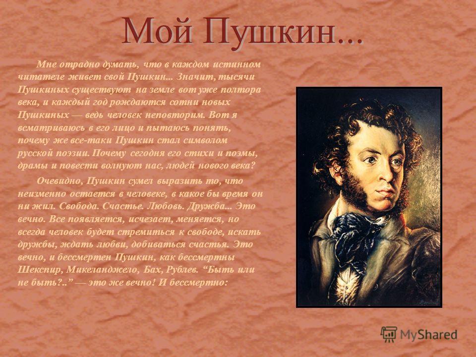 «Солнце нашей поэзии закатилось! Пушкин скончался, скончался во цвете лет, в середине своего великого поприща!.. Более говорить о сем не имеем силы, да и не нужно; всякое русское сердце знает всю цену этой невозвратимой потери и всякое русское сердце