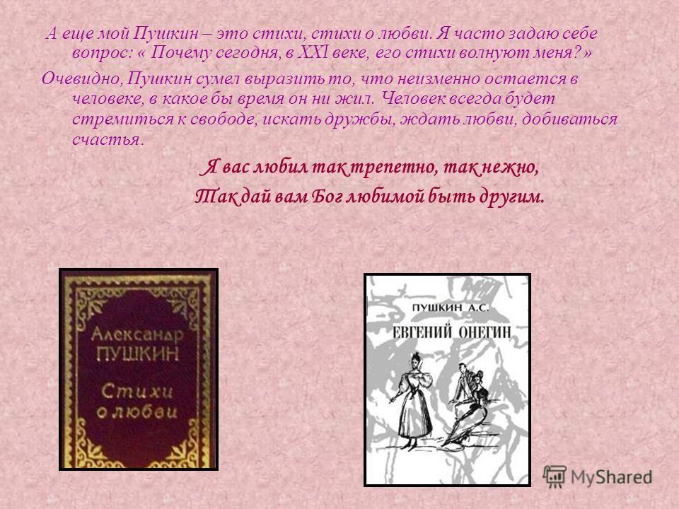Мой Пушкин – это еще и проза. В ней столько необычайной красоты, юмора, изящества ; она наполнена любовью, добротой, искрящимся смехом, нередко грустью, и я не могла удержаться от восхищения, как не могла сдержать улыбку или слезы во время чтения. Ка