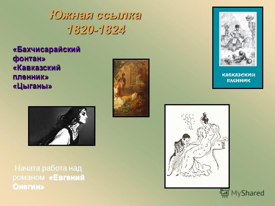 Петербург С 1818 по 1820 г. Пушкин работал над своим первым крупным произведением - поэмой « Руслан и Людмила ». Сам Пушкин считал впоследствии свою первую поэму холодной, но на публику сказка произвела сильное впечатление и уже в 1824 попала в театр