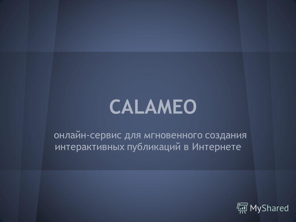 CALAMEO онлайн-сервис для мгновенного создания интерактивных публикаций в Интернете