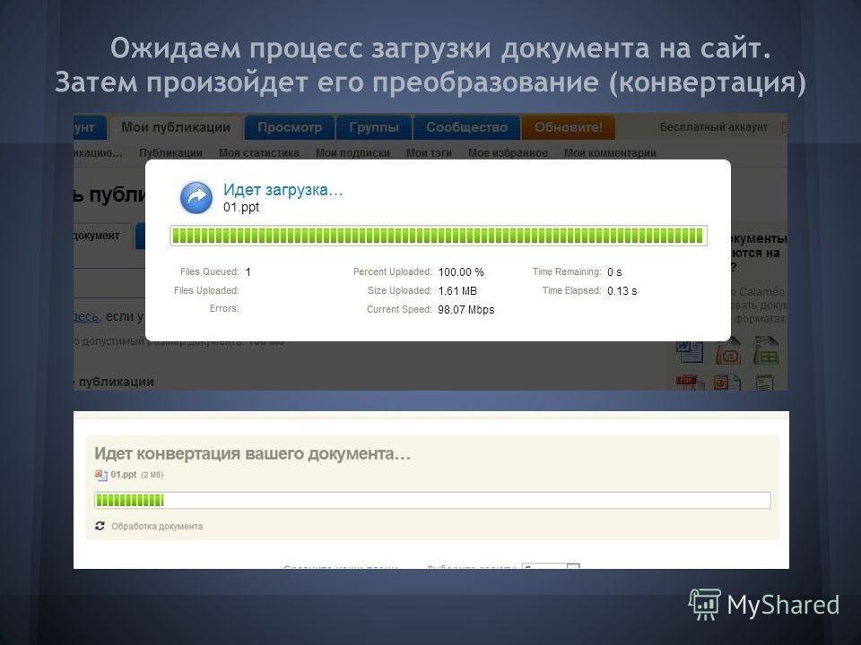 Ожидаем процесс загрузки документа на сайт. Затем произойдет его преобразование (конвертация)