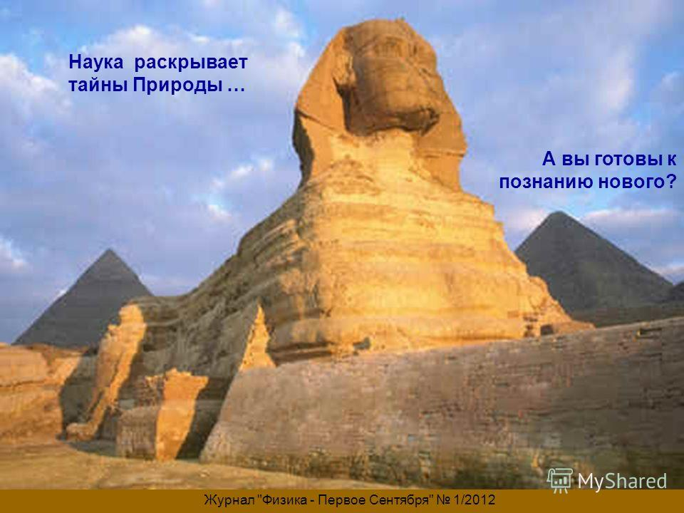Журнал Физика - Первое Сентября 1/2012 Наука раскрывает тайны Природы … А вы готовы к познанию нового?