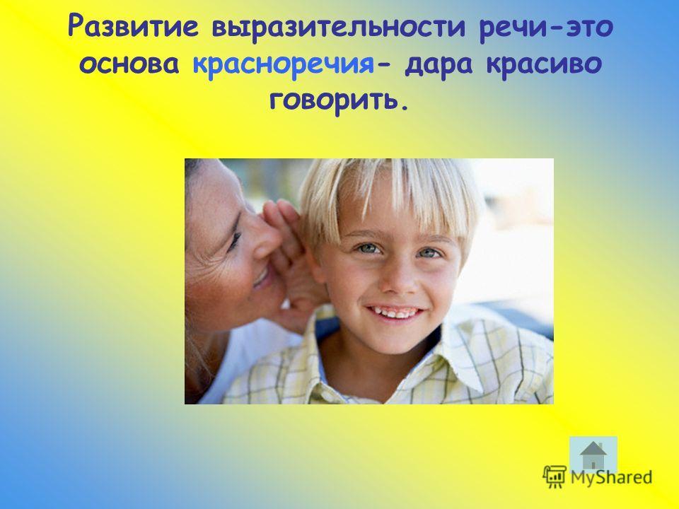 Развитие выразительности речи-это основа красноречия- дара красиво говорить.