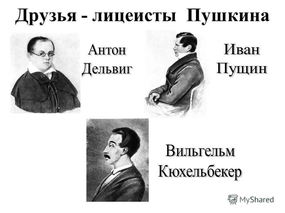 Друзья - лицеисты Пушкина