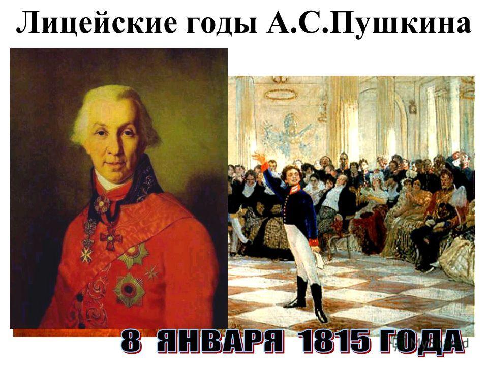 Лицейские годы А.С.Пушкина