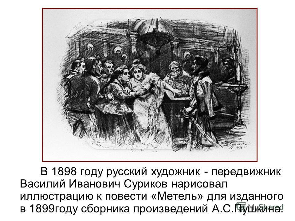 В 1898 году русский художник - передвижник Василий Иванович Суриков нарисовал иллюстрацию к повести «Метель» для изданного в 1899году сборника произведений А.С.Пушкина.