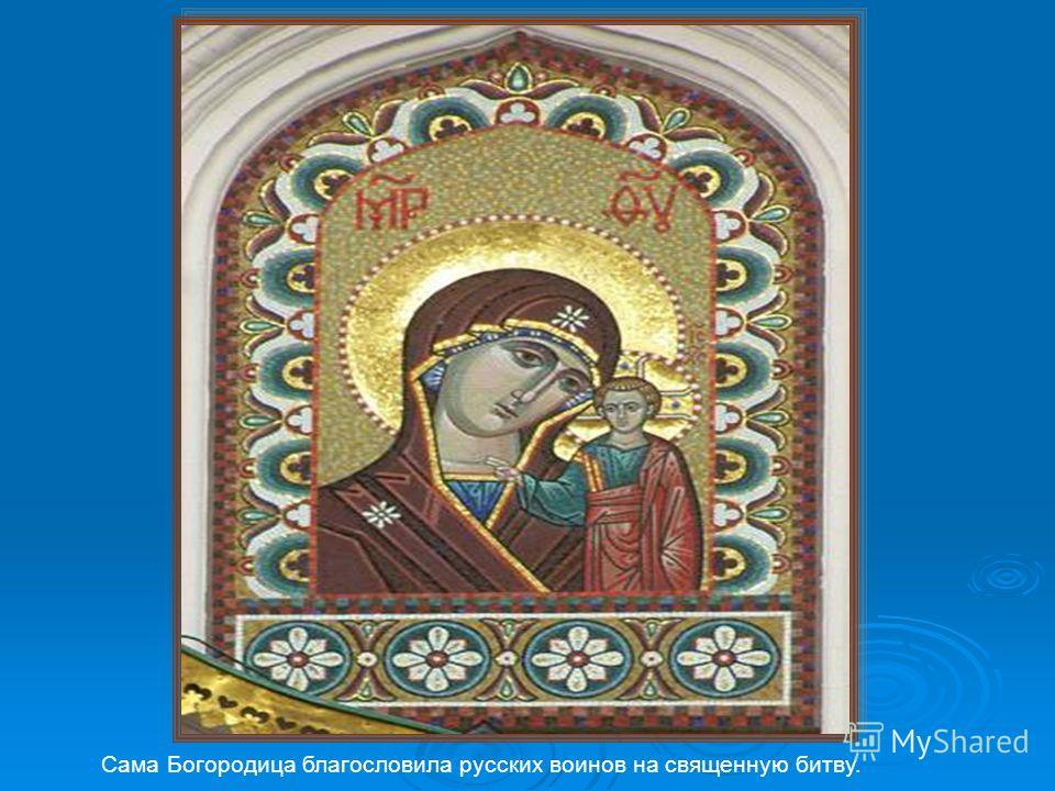 Сама Богородица благословила русских воинов на священную битву.