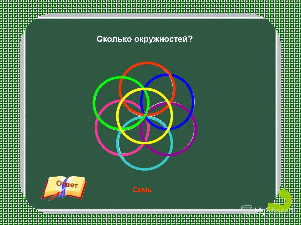 Ответ Семь