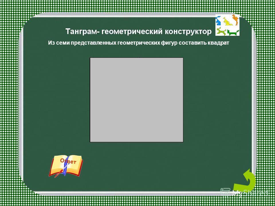 Ответ 2 6 7 4 3 1 5 Из семи представленных геометрических фигур составить квадрат