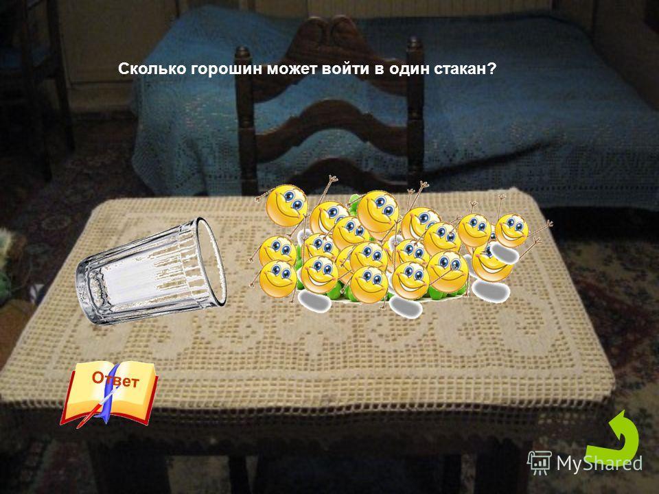 Сколько горошин может войти в один стакан? Ответ