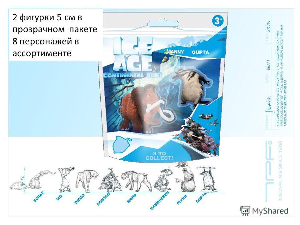 2 2-PIECE NON-ARTICULATED FIGURINE WINDOW BAG -8 Figurines to Collect 2 фигурки 5 см в прозрачном пакете 8 персонажей в ассортименте