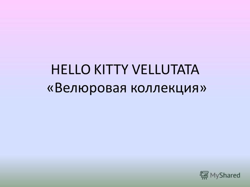 HELLO KITTY VELLUTATA «Велюровая коллекция»