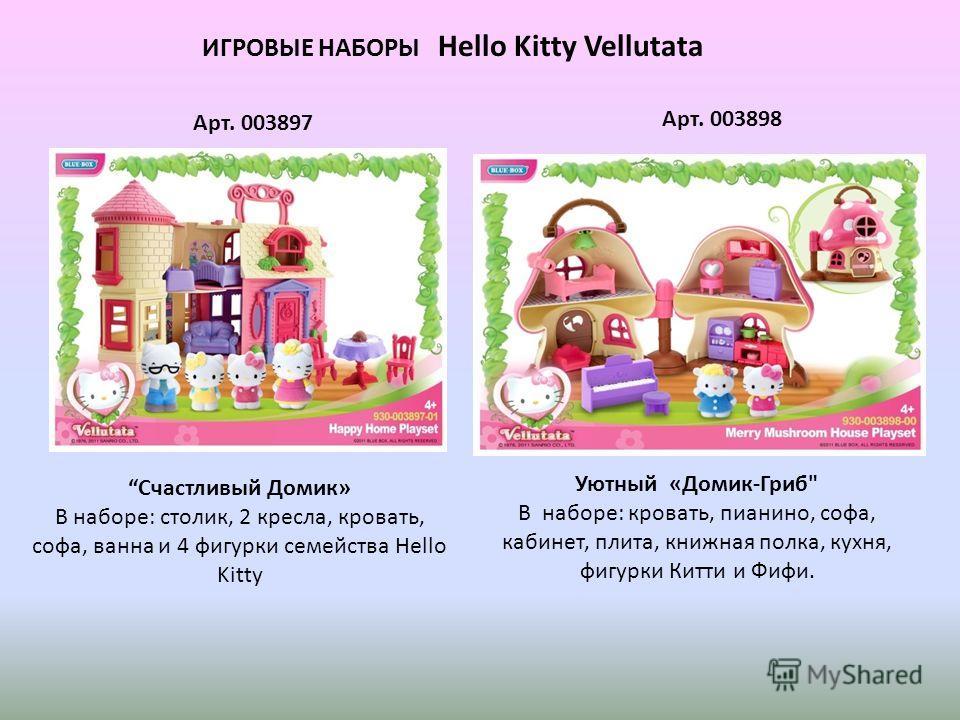 ИГРОВЫЕ НАБОРЫ Hello Kitty Vellutata Счастливый Домик» В наборе: столик, 2 кресла, кровать, софа, ванна и 4 фигурки семейства Hello Kitty Уютный «Домик-Гриб