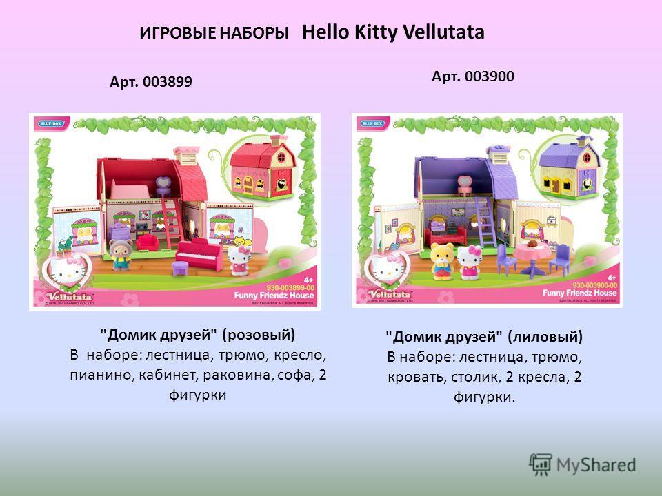 ИГРОВЫЕ НАБОРЫ Hello Kitty Vellutata Арт. 003899 Арт. 003900