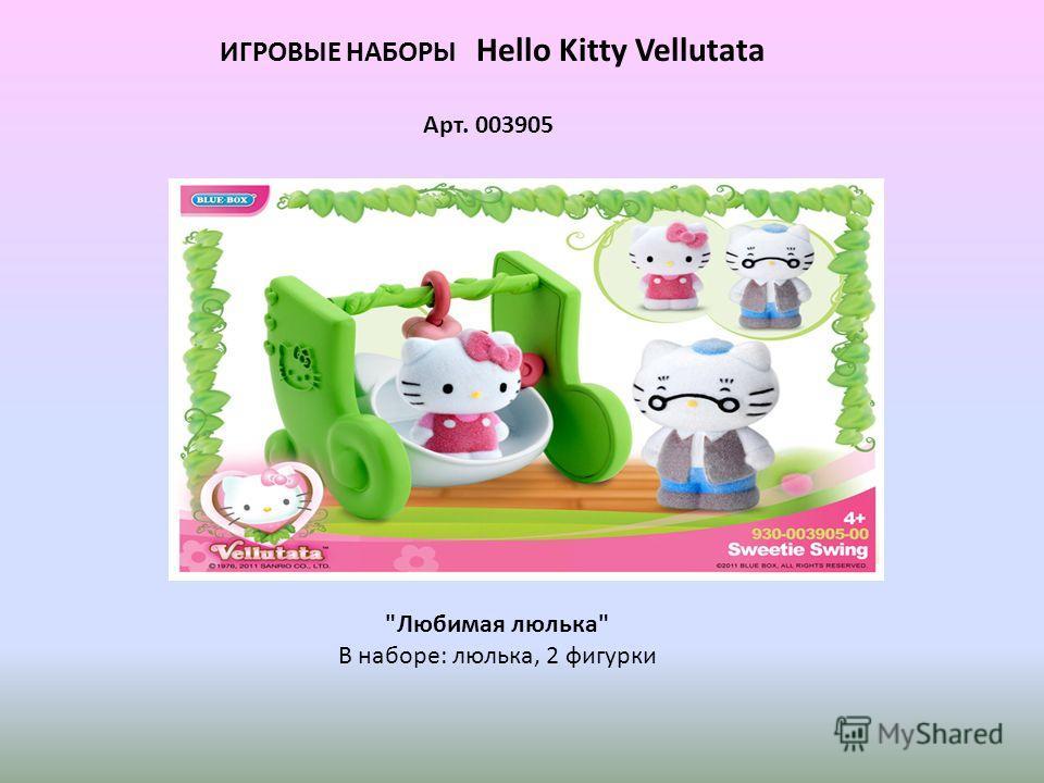 ИГРОВЫЕ НАБОРЫ Hello Kitty Vellutata Любимая люлька В наборе: люлька, 2 фигурки Арт. 003905