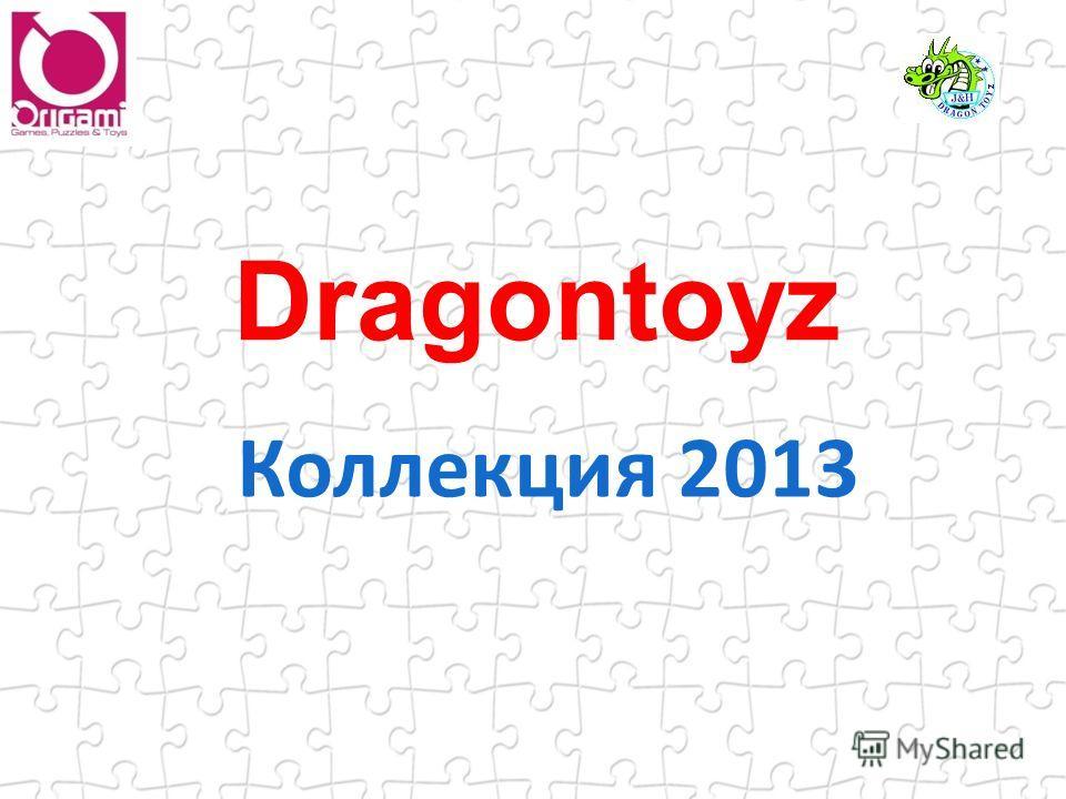 Dragontoyz Коллекция 2013