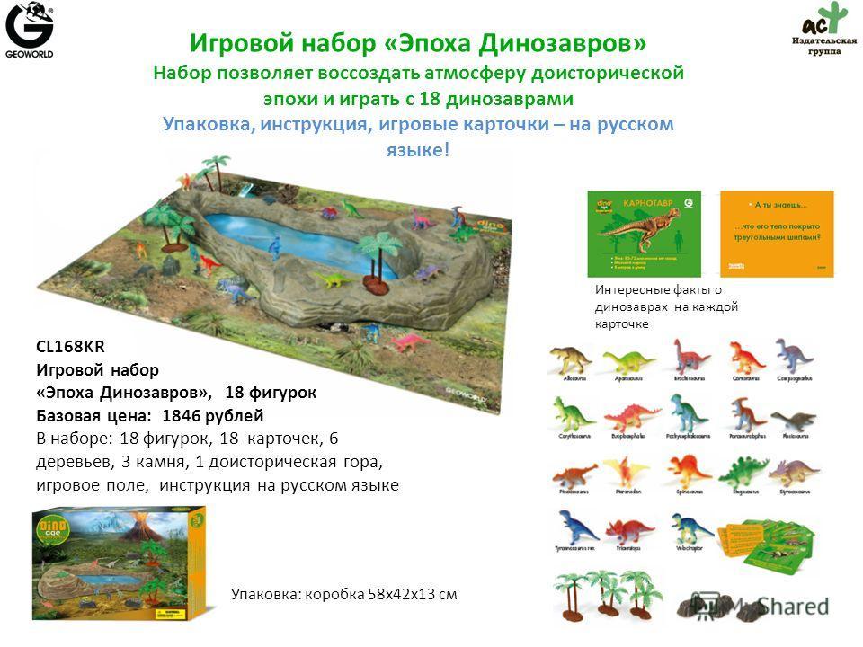CL168KR Игровой набор «Эпоха Динозавров», 18 фигурок Базовая цена: 1846 рублей В наборе: 18 фигурок, 18 карточек, 6 деревьев, 3 камня, 1 доисторическая гора, игровое поле, инструкция на русском языке Игровой набор «Эпоха Динозавров» Набор позволяет в