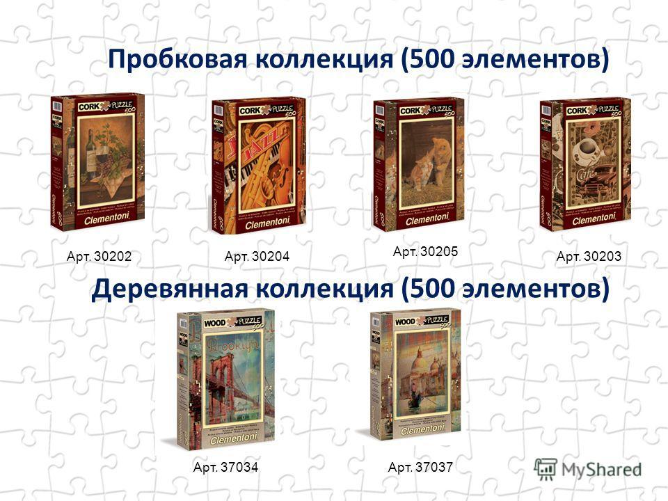 Пробковая коллекция (500 элементов) Деревянная коллекция (500 элементов) Арт. 37034Арт. 37037 Арт. 30202Арт. 30204 Арт. 30205 Арт. 30203