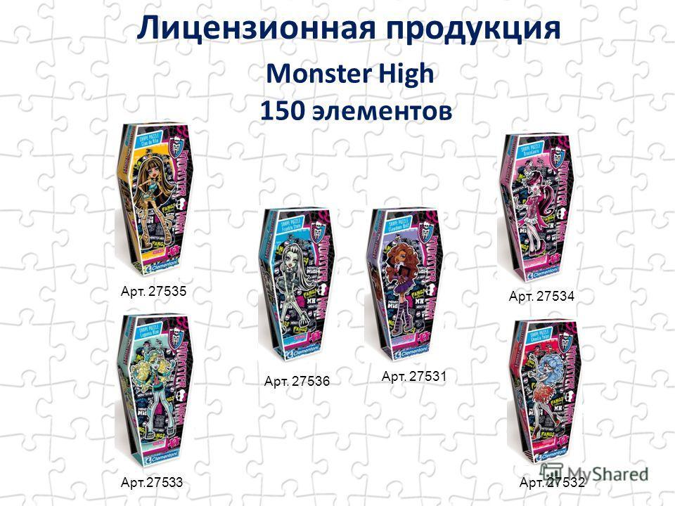 Monster High 150 элементов Лицензионная продукция Арт.27533Арт. 27532 Арт. 27531 Арт. 27535 Арт. 27536 Арт. 27534