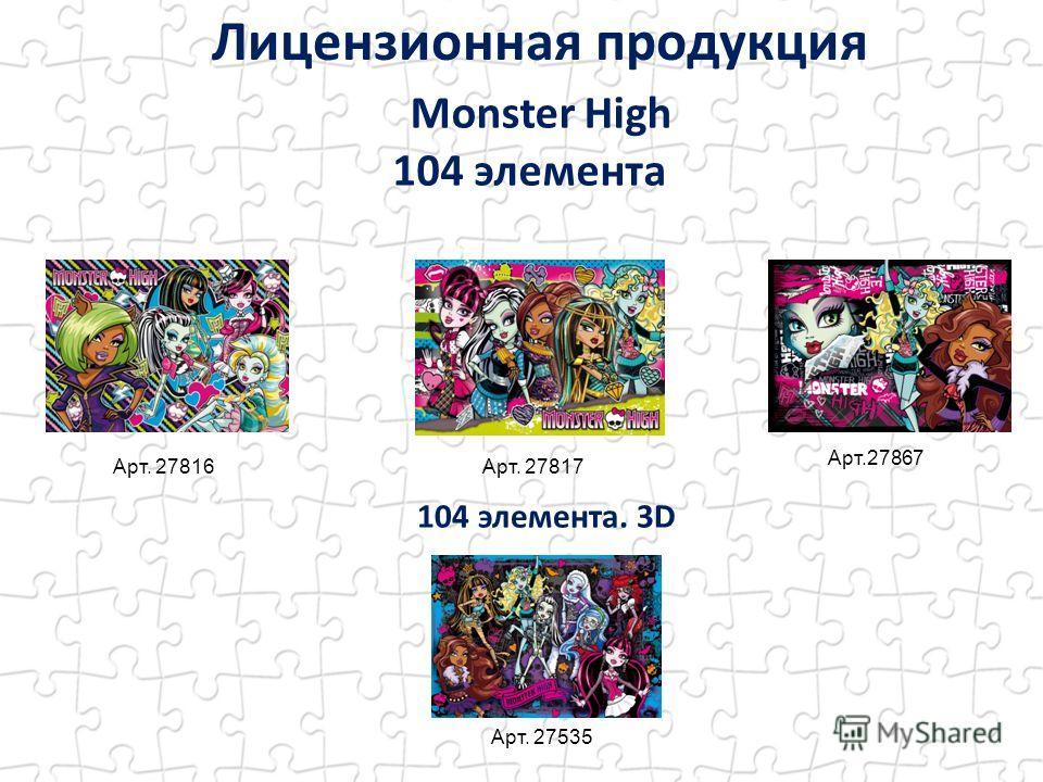 Monster High 104 элемента. 3D Лицензионная продукция Арт.27867 Арт. 27816 Арт. 27535 Арт. 27817 104 элемента