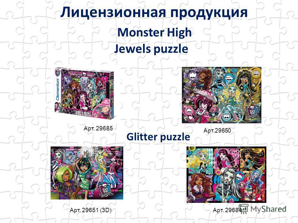 Monster High Glitter puzzle Лицензионная продукция Арт.29650 Арт. 29685 Арт. 29651 (3D) Jewels puzzle Арт. 29684