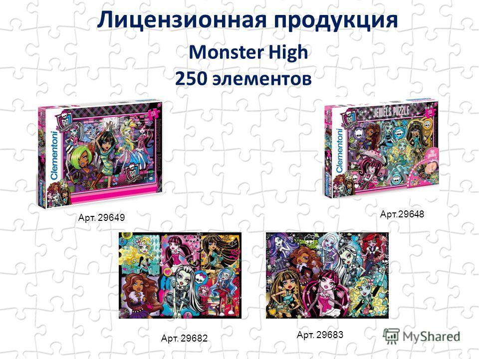 Monster High Лицензионная продукция Арт.29648 Арт. 29649 Арт. 29682 250 элементов Арт. 29683