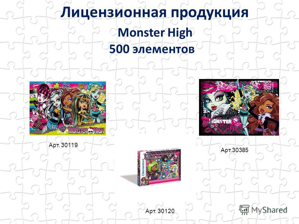 Monster High Лицензионная продукция Арт.30385 Арт. 30119 500 элементов Арт. 30120