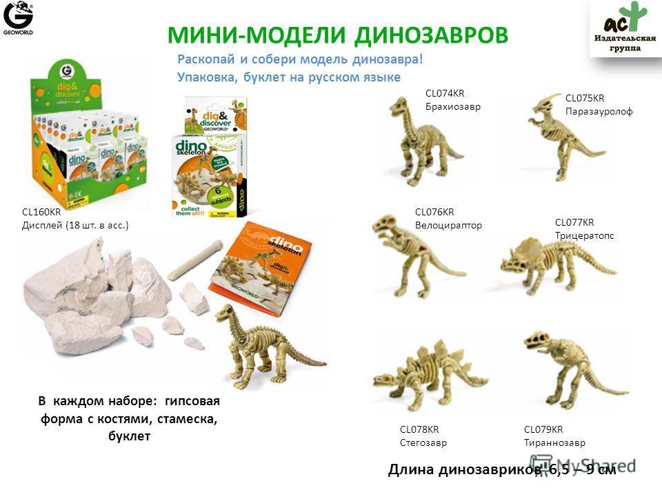 CL075KR Паразауролоф МИНИ-МОДЕЛИ ДИНОЗАВРОВ CL074KR Брахиозавр CL076KR Велоцираптор CL077KR Трицератопс CL078KR Стегозавр CL079KR Тираннозавр В каждом наборе: гипсовая форма с костями, стамеска, буклет Раскопай и собери модель динозавра! Упаковка, бу