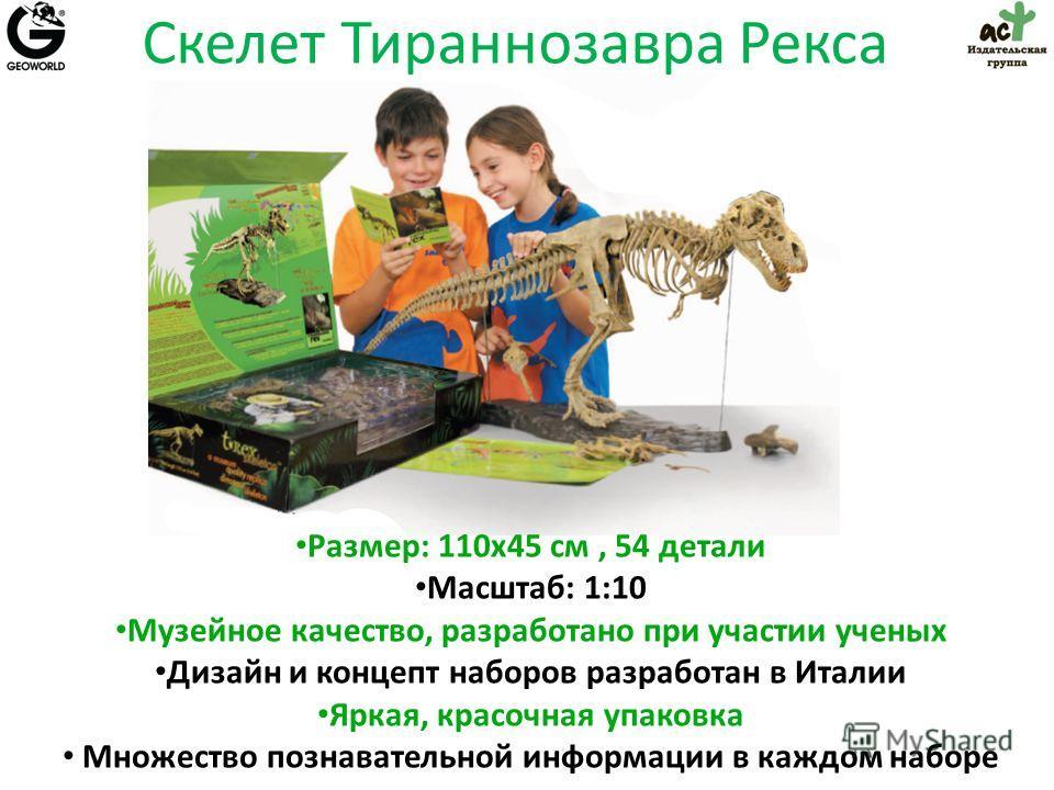 Скелет Тираннозавра Рекса Размер: 110х45 см, 54 детали Масштаб: 1:10 Музейное качество, разработано при участии ученых Дизайн и концепт наборов разработан в Италии Яркая, красочная упаковка Множество познавательной информации в каждом наборе