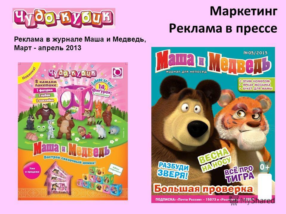 Маркетинг Реклама в прессе Реклама в журнале Маша и Медведь, Март - апрель 2013