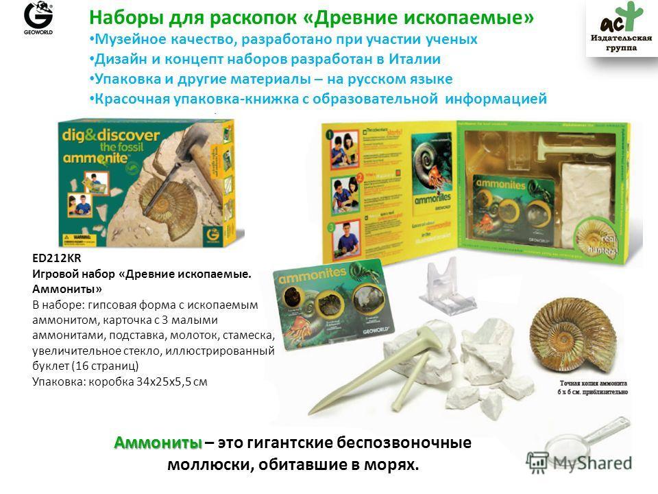 Аммониты Аммониты – это гигантские беспозвоночные моллюски, обитавшие в морях. Наборы для раскопок «Древние ископаемые» ED212KR Игровой набор «Древние ископаемые. Аммониты» В наборе: гипсовая форма с ископаемым аммонитом, карточка с 3 малыми аммонита
