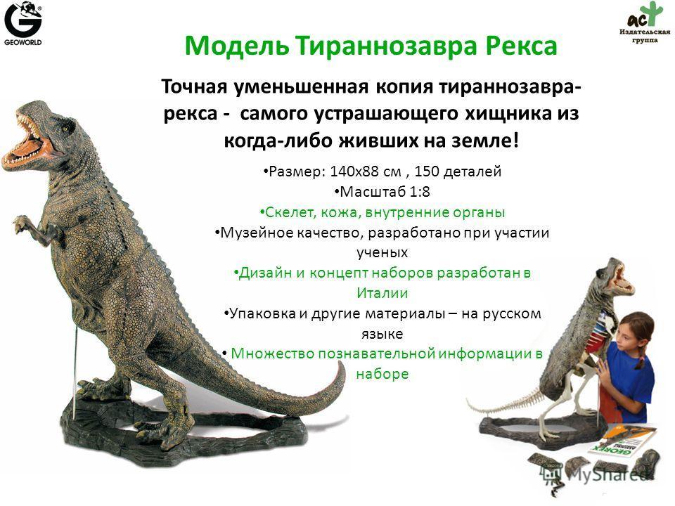 Модель Тираннозавра Рекса Размер: 140х88 см, 150 деталей Масштаб 1:8 Скелет, кожа, внутренние органы Музейное качество, разработано при участии ученых Дизайн и концепт наборов разработан в Италии Упаковка и другие материалы – на русском языке Множест