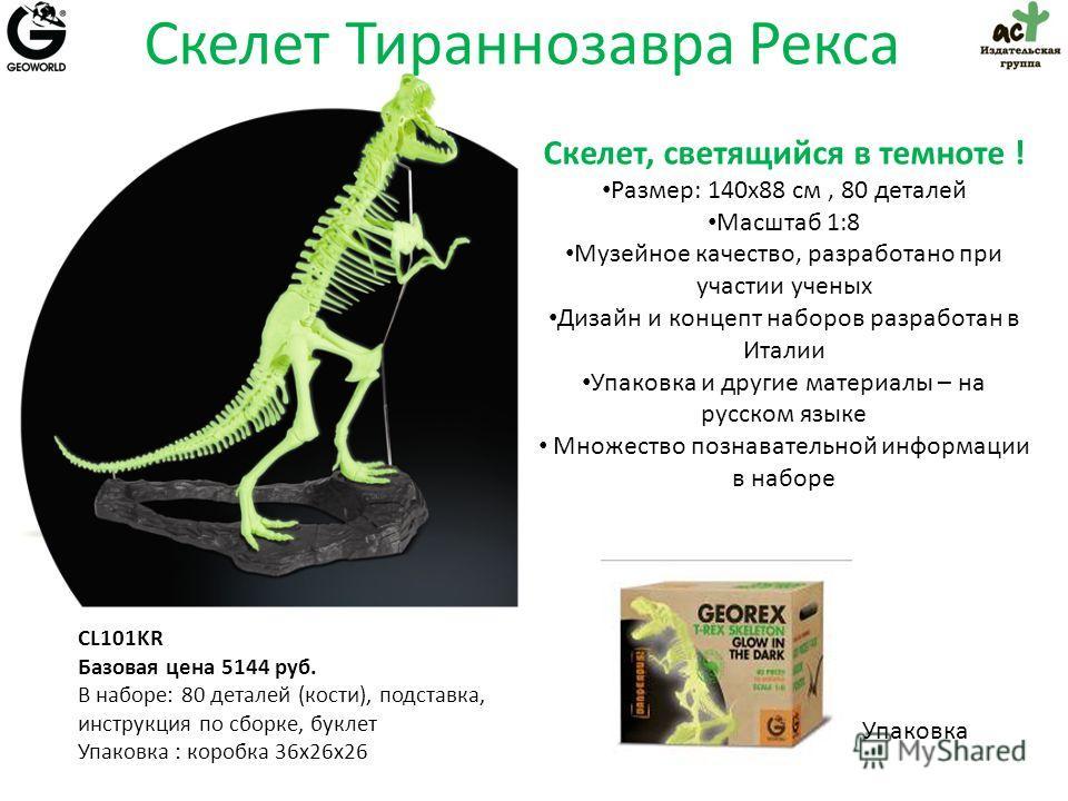 CL101KR Базовая цена 5144 руб. В наборе: 80 деталей (кости), подставка, инструкция по сборке, буклет Упаковка : коробка 36х26х26 Скелет Тираннозавра Рекса Скелет, светящийся в темноте ! Размер: 140х88 см, 80 деталей Масштаб 1:8 Музейное качество, раз