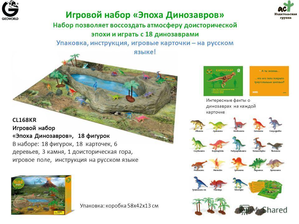 CL168KR Игровой набор «Эпоха Динозавров», 18 фигурок В наборе: 18 фигурок, 18 карточек, 6 деревьев, 3 камня, 1 доисторическая гора, игровое поле, инструкция на русском языке Игровой набор «Эпоха Динозавров» Набор позволяет воссоздать атмосферу доисто