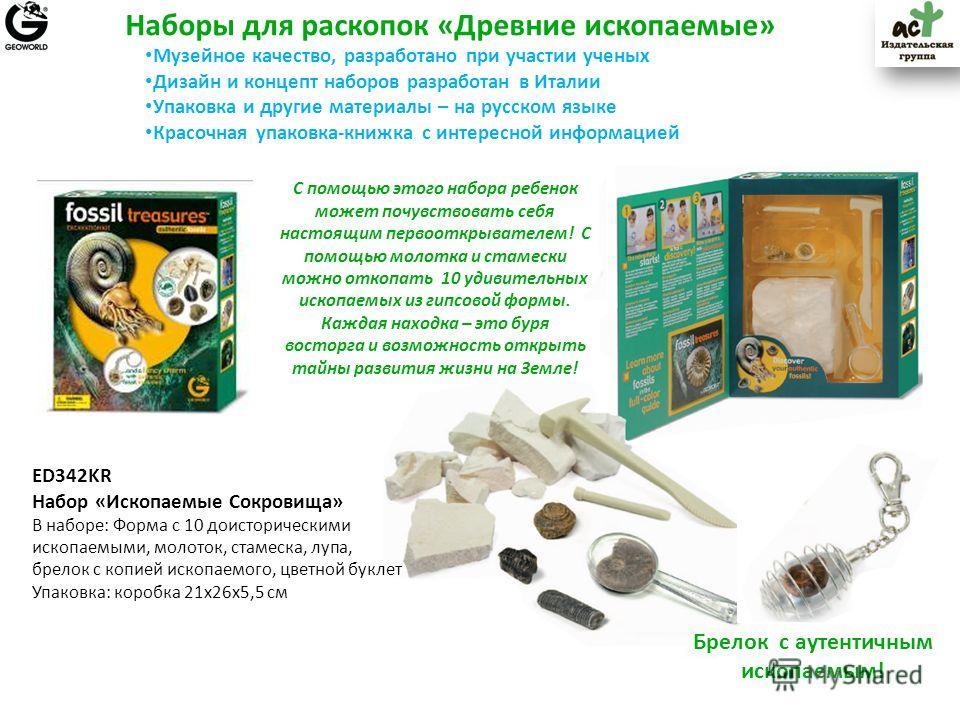 Наборы для раскопок «Древние ископаемые» ED342KR Набор «Ископаемые Сокровища» В наборе: Форма с 10 доисторическими ископаемыми, молоток, стамеска, лупа, брелок с копией ископаемого, цветной буклет Упаковка: коробка 21х26х5,5 см Брелок с аутентичным и