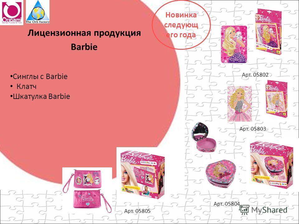 Синглы с Barbie Клатч Шкатулка Barbie Barbie Новинка следующ его года Лицензионная продукция Арт. 05802 Арт. 05803 Арт. 05804 Арт. 05805