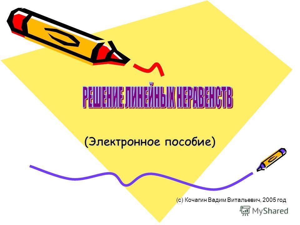 (Электронное пособие) (с) Кочагин Вадим Витальевич, 2005 год