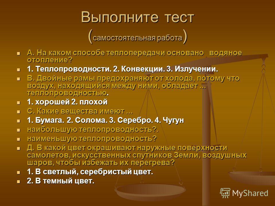 Выполните тест ( самостоятельная работа ) А. На каком способе теплопередачи основановодяное отопление? А. На каком способе теплопередачи основановодяное отопление? 1. Теплопроводности. 2. Конвекции. 3. Излучении. 1. Теплопроводности. 2. Конвекции. 3.