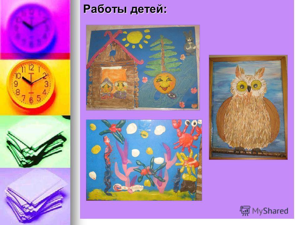 Работы детей: