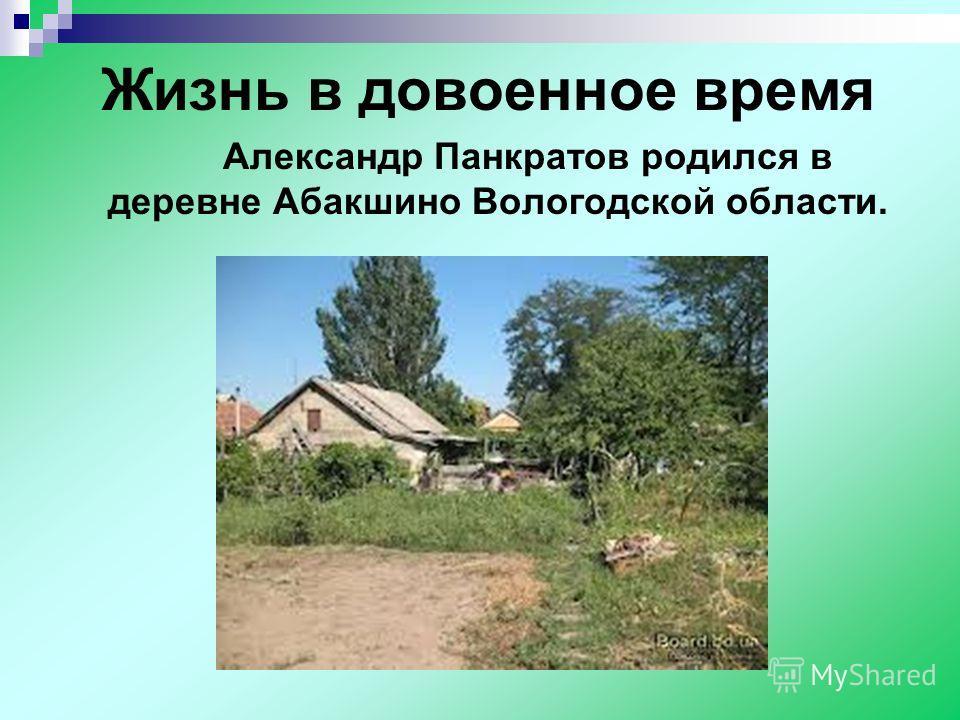 Жизнь в довоенное время Александр Панкратов родился в деревне Абакшино Вологодской области.