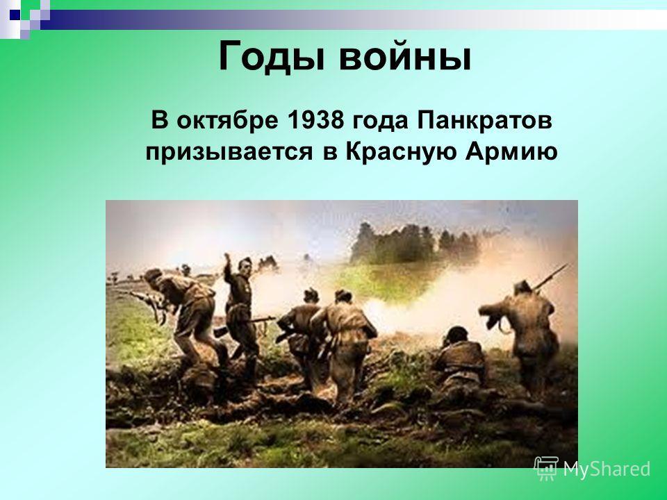 Годы войны В октябре 1938 года Панкратов призывается в Красную Армию