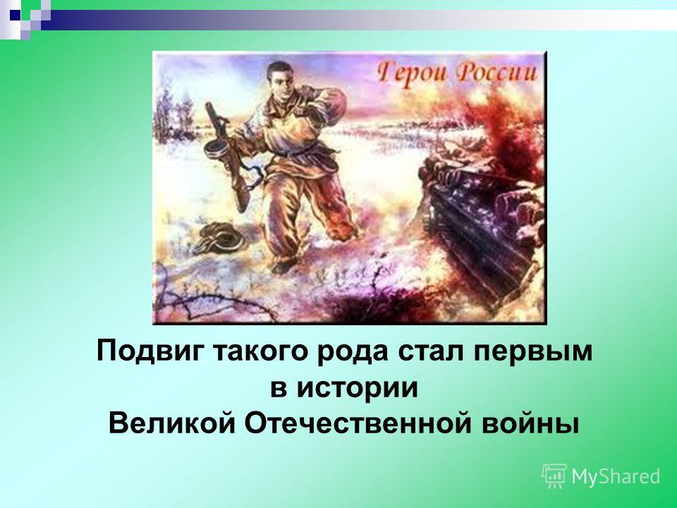 Подвиг такого рода стал первым в истории Великой Отечественной войны