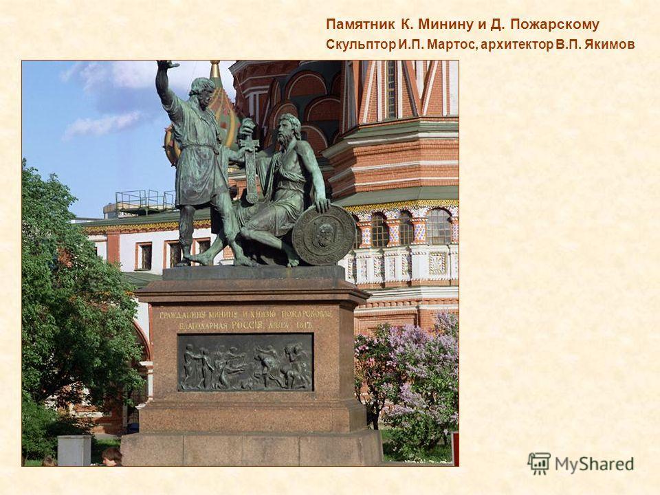 Памятник К. Минину и Д. Пожарскому Скульптор И.П. Мартос, архитектор В.П. Якимов