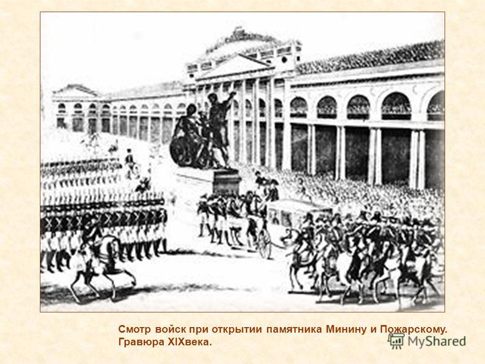 Смотр войск при открытии памятника Минину и Пожарскому. Гравюра XIXвека.