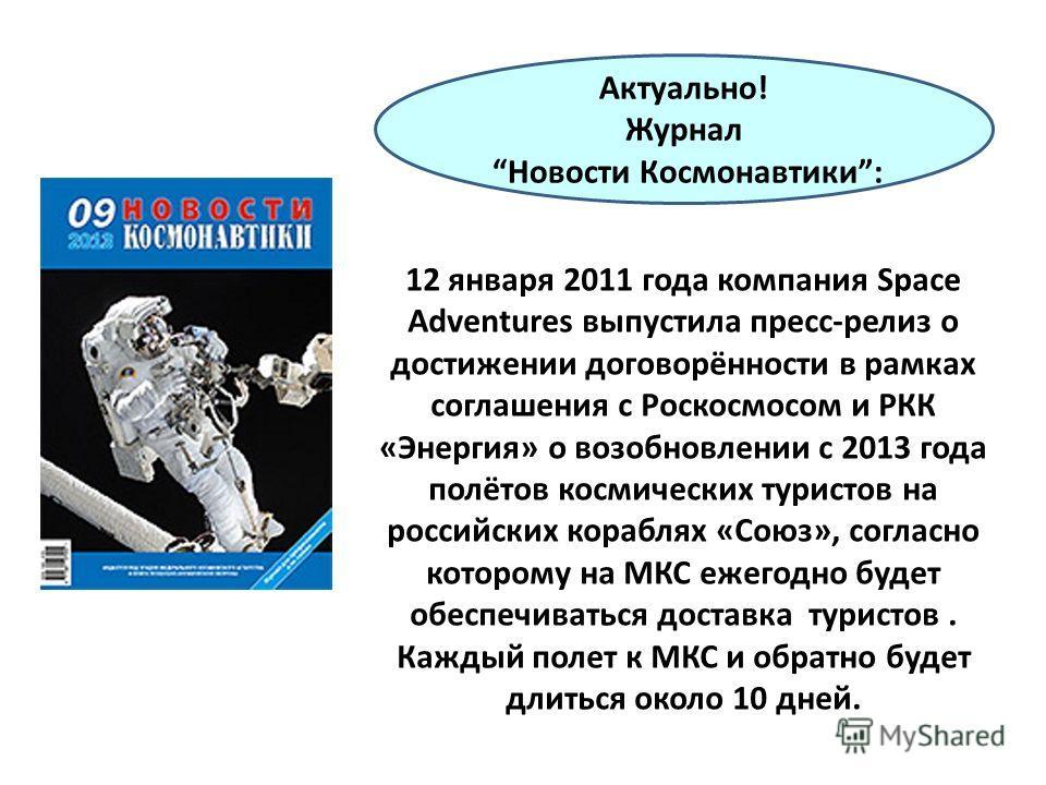12 января 2011 года компания Space Adventures выпустила пресс-релиз о достижении договорённости в рамках соглашения с Роскосмосом и РКК «Энергия» о возобновлении с 2013 года полётов космических туристов на российских кораблях «Союз», согласно котором