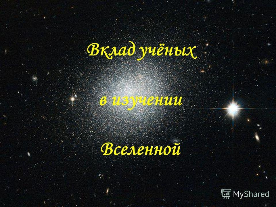Вклад учёных в изучении Вселенной