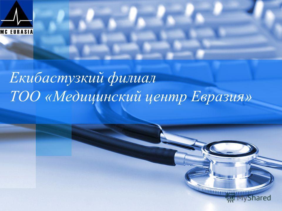 Екибастузкий филиал ТОО «Медицинский центр Евразия»