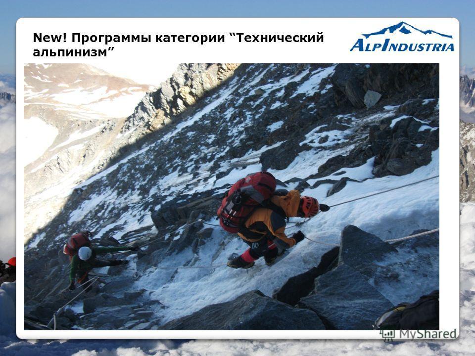 New! Программы категории Технический альпинизм
