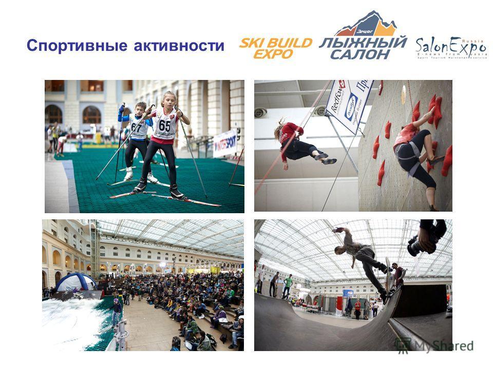 Спортивные активности